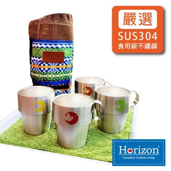 【Horizon 天際線】四季楓彩304不鏽鋼野營咖啡杯四件組附收納袋