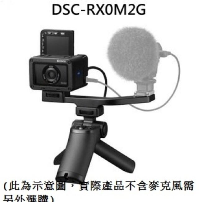 贈好禮 SONY數位相機 DSC-RX0M2G