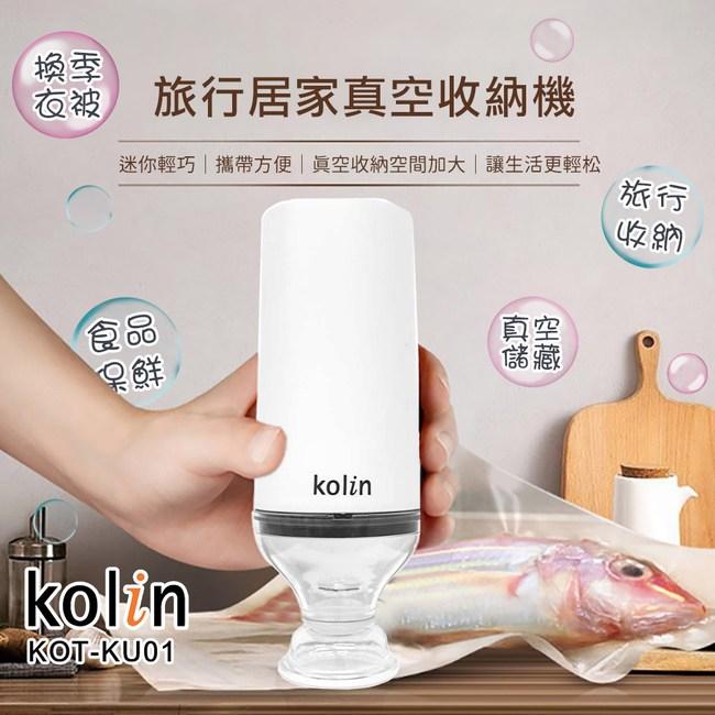 【kolin】旅行居家真空壓縮收納機(KOT-KU01)