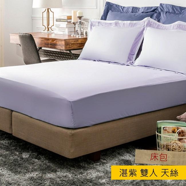 HOLA 雅緻天絲素色床包 雙人 湛紫