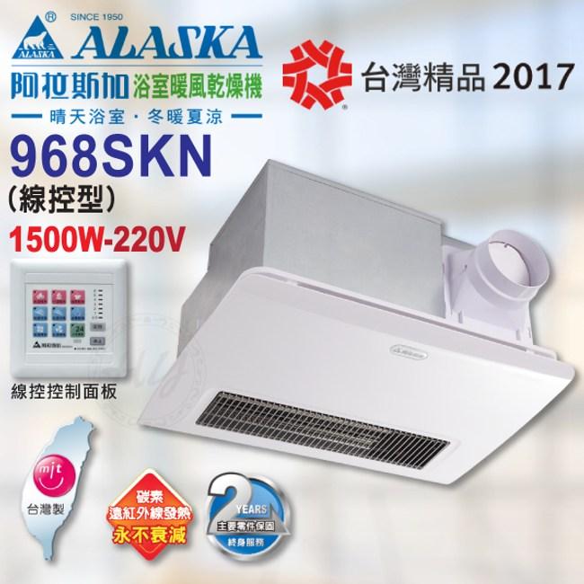 阿拉斯加《968SKN》220V 浴室碳素遠紅外線暖風乾燥機 線控型