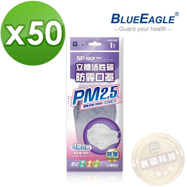 【藍鷹牌】立體專業成人防霾立體口罩 PM2.5 防空污 1片*50包單色