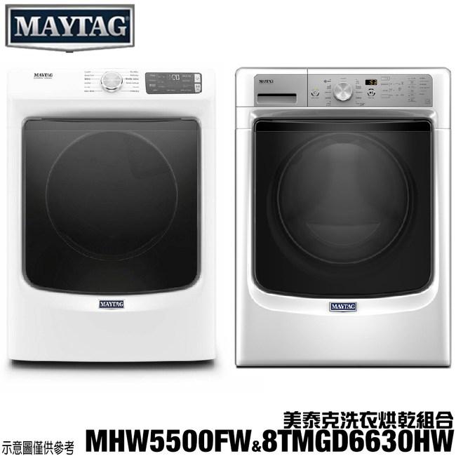 【美泰克】大容量洗脫烘組合MHW5500FW+8TMGD6630HW