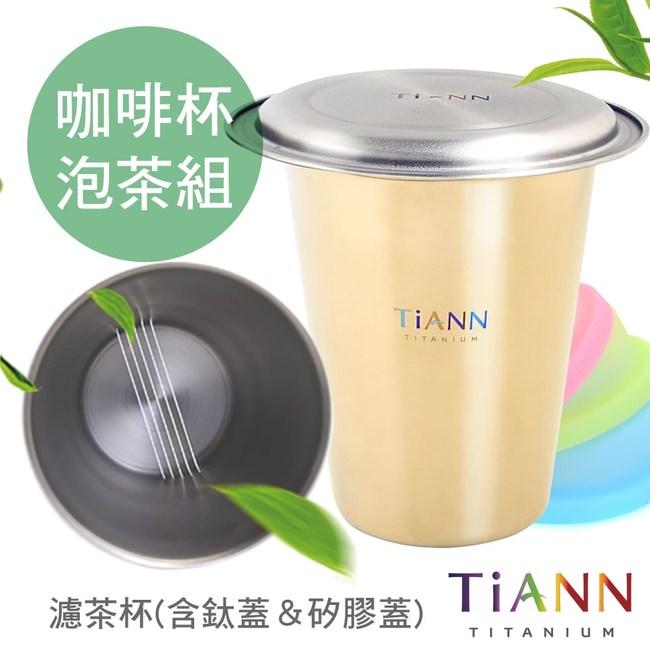 鈦安 TiANN  *咖啡杯泡茶組* 濾茶杯+鈦蓋+金色咖啡杯 套組