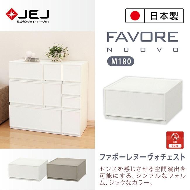 日本JEJ Favore和風組合堆疊收納抽屜櫃/ M180 2色可選米色