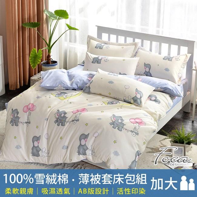 【FOCA】馬戲團   加大 北歐風100%雪絨棉四件式薄被套床包組