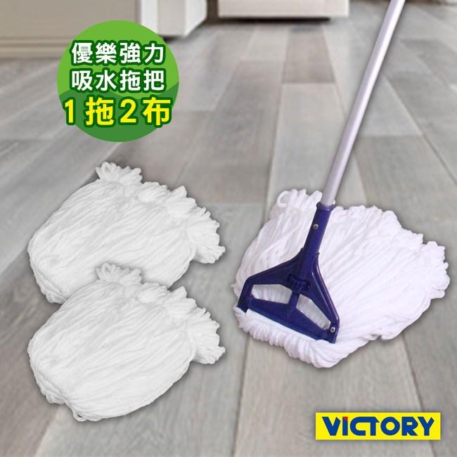 【VICTORY】優樂強力吸水除塵布拖把(1拖2布)