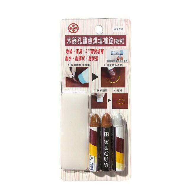 熱烘型 木地板/家具硬質瑱補蠟錠-柚木組
