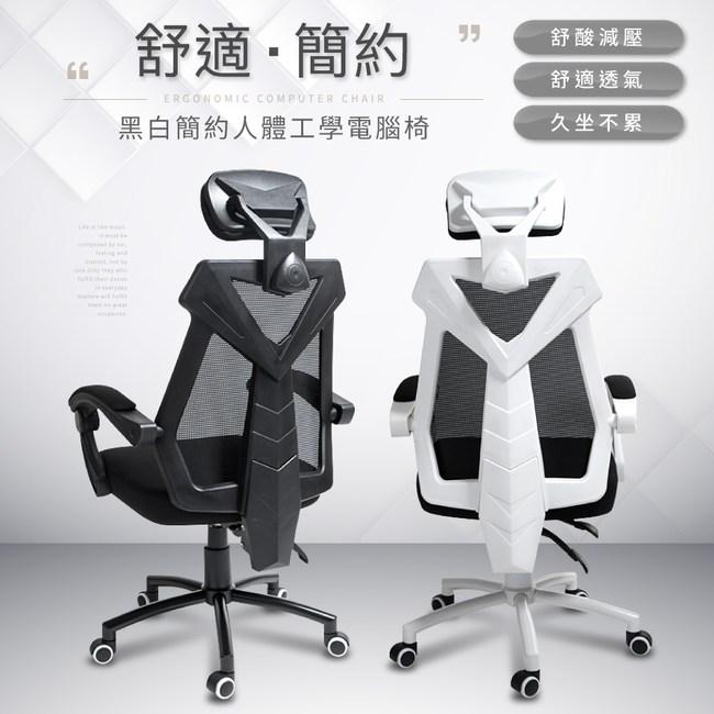 【IDEA】現代機械式包覆人體工學電腦椅黑色