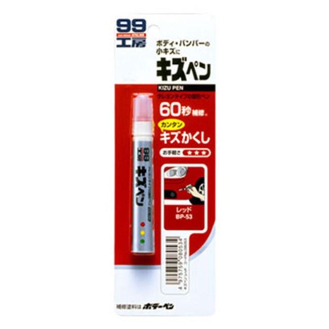 SOFT 99 蠟筆補漆筆(紅色)