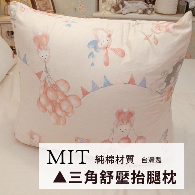 三角抬腿枕 ▲ 〔氣球兔〕 人體工學設計 純棉材質 台灣製