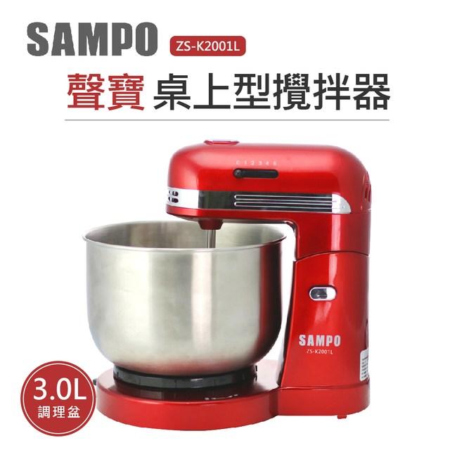 聲寶SAMPO 桌上型桶子攪拌器ZS-K2001L