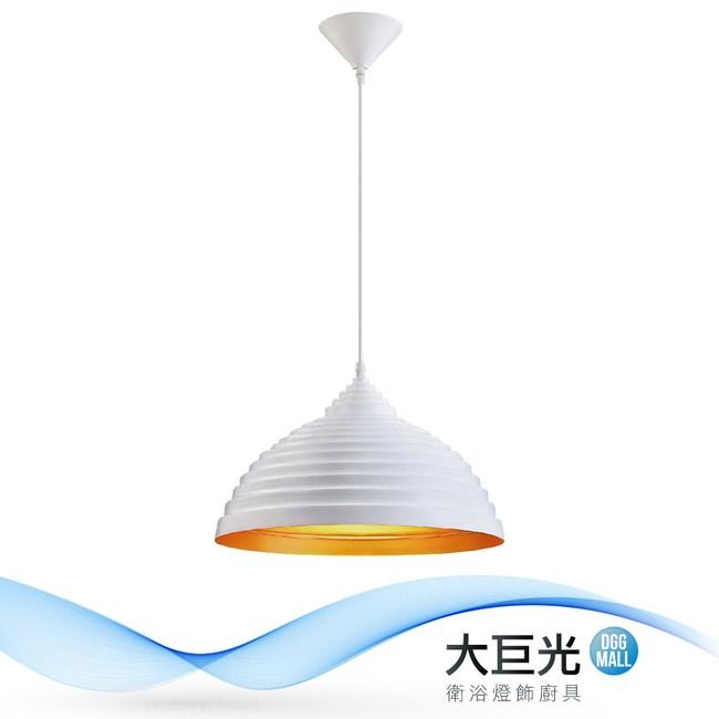 【大巨光】典雅風-E27-1燈吊燈-中(ME-1391)