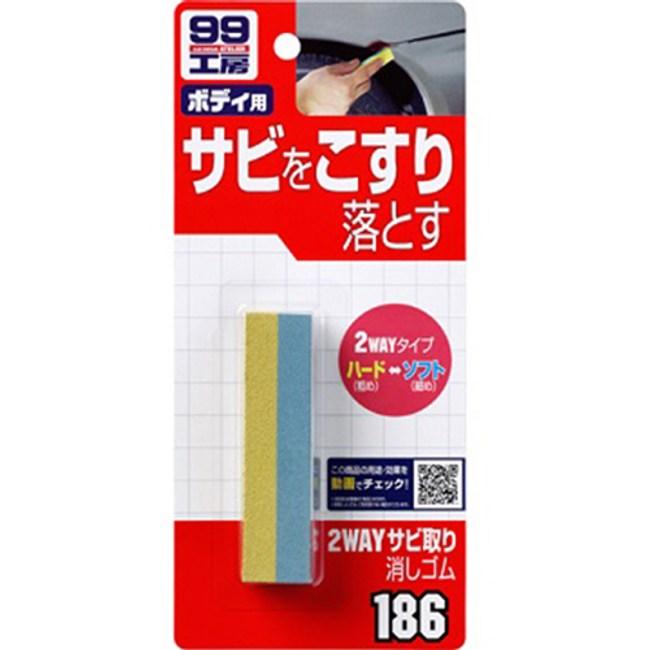 SOFT 99多用途除銹橡皮