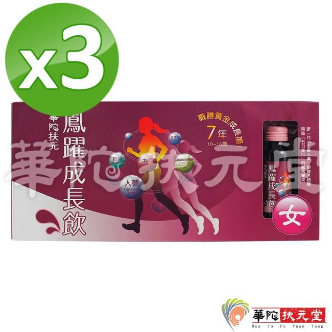 【華陀扶元堂】鳳躍成長飲3盒(6瓶/盒)