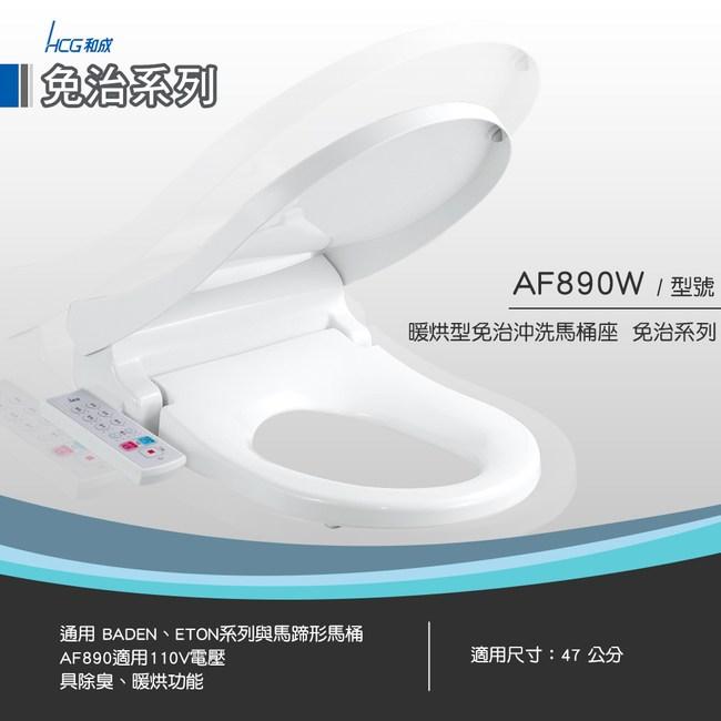 和成 HCG 暖烘型 免治沖洗馬桶座 白色 AF890W