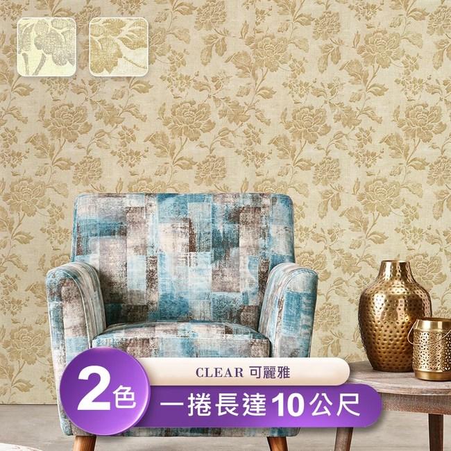 台製 Clear 53X1000cm 壁紙3卷(2色選)26168