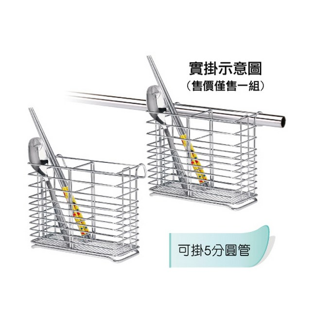 掛式方形2格不鏽鋼餐具筷籠/筷子籃_3102
