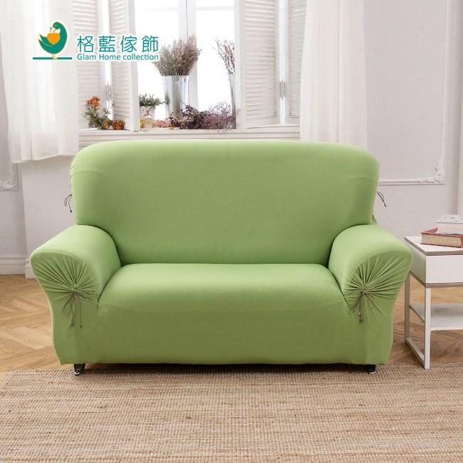 【格藍傢飾】典雅涼感彈性沙發便利套-綠2人