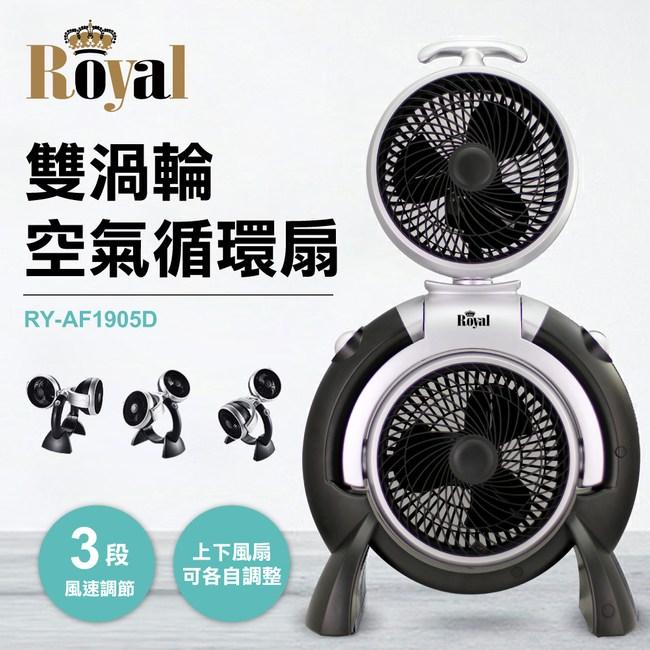 【Royal】雙渦輪空氣循環扇(RY-AF1905D)