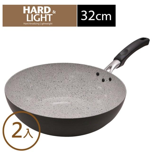 樂扣樂扣酷菲偲HARD&LIGHT輕鬆煮內大理石炒鍋 32Cm 2入