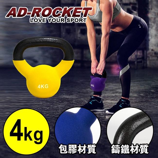 【AD-ROCKET】頂級鑄鐵壺鈴KettleBell 4公斤(黃)