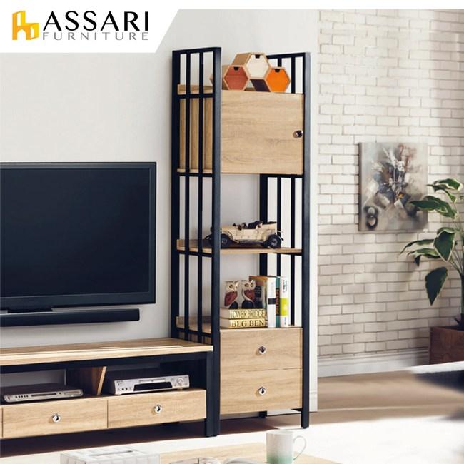 ASSARI-鋼尼爾2尺書櫃(寬60x深40x高203cm)