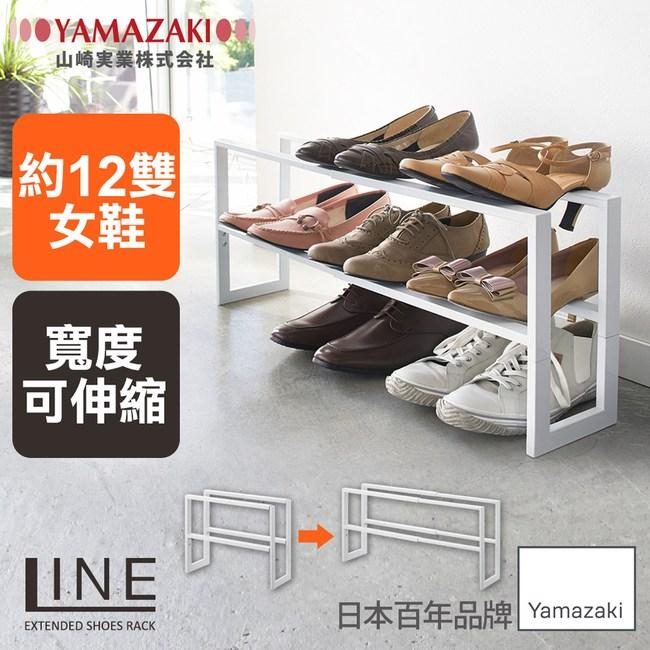 日本【YAMAZAKI】LINE伸縮式三層鞋架(白)