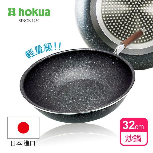 【日本北陸hokua】輕量級大理石木柄不沾炒鍋32cm可用鐵鏟/不挑爐
