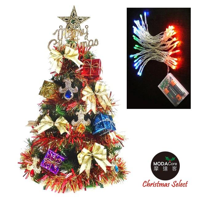 【摩達客】台製可愛2尺(60cm)經典裝飾綠色聖誕樹(彩寶石禮物盒系+LED50燈電池燈彩