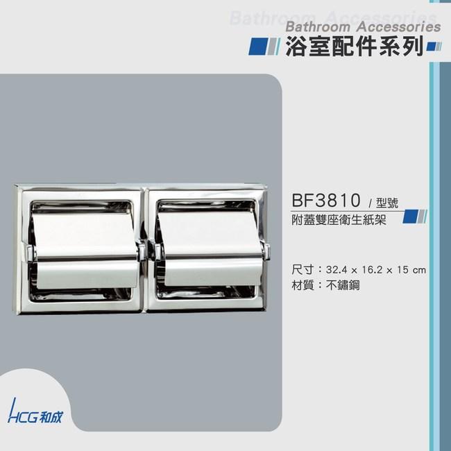 和成 HCG 不鏽鋼雙座捲筒衛生紙架 BF3810