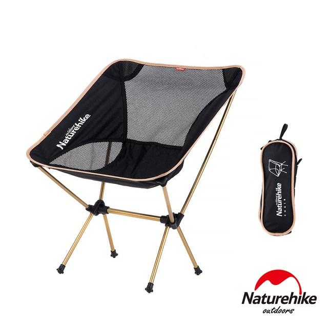 Naturehike 攜帶型超輕鋁合金靠背折疊椅 附收納包 金色