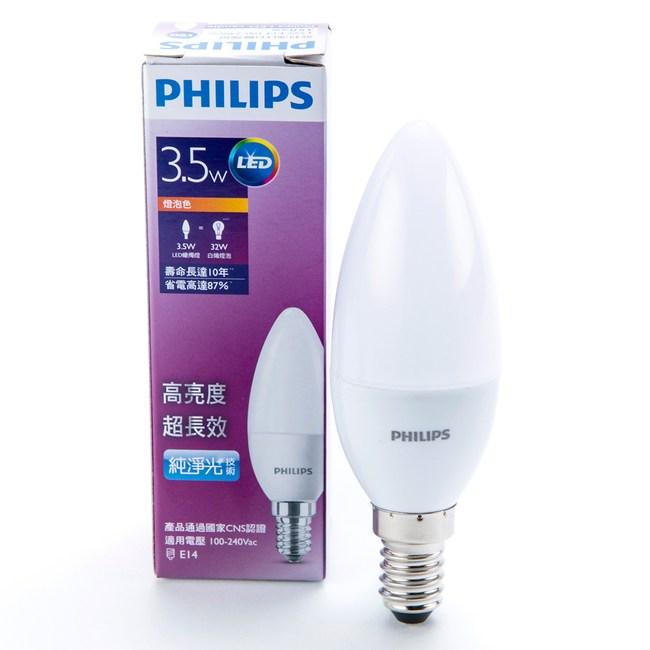 飛利浦 LED 蠟燭燈 3.5W 全電壓 黃光