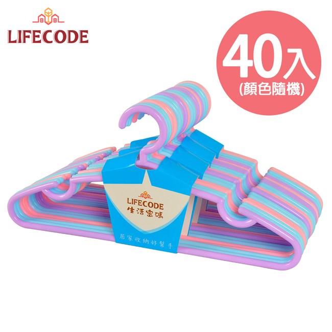LIFECODE 多彩成人衣架-寬41cm(40入) (顏色隨機)