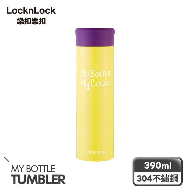 【樂扣樂扣】潮流色彩MY BOTTLE保溫瓶/390ML(兩色任選)黃色