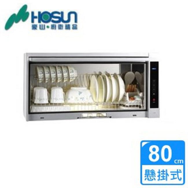 【豪山HOSUN】FW-8909懸掛式烘碗機臭氧+紫外線功能(銀 80CM)