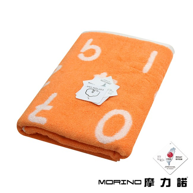 MORINO美國棉魔幻數字緹花浴巾-橘色