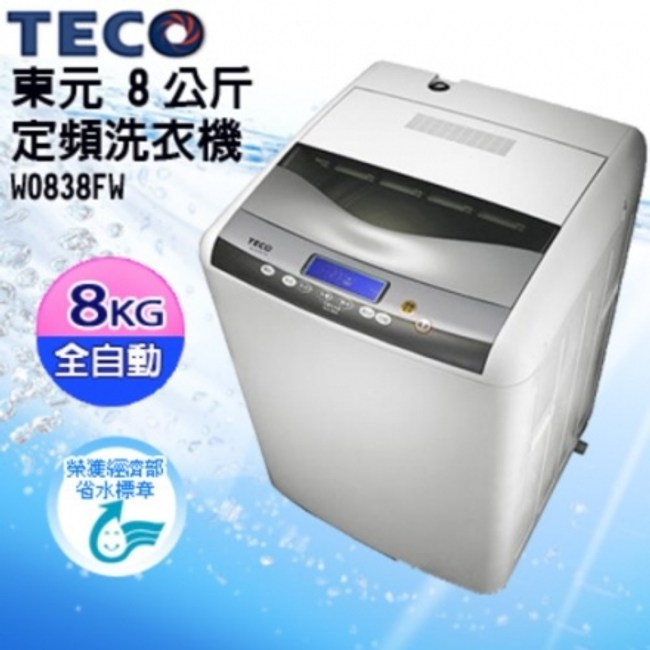 TECO 東元 8KG 定頻單槽洗衣機 W0838FW (珍珠白)