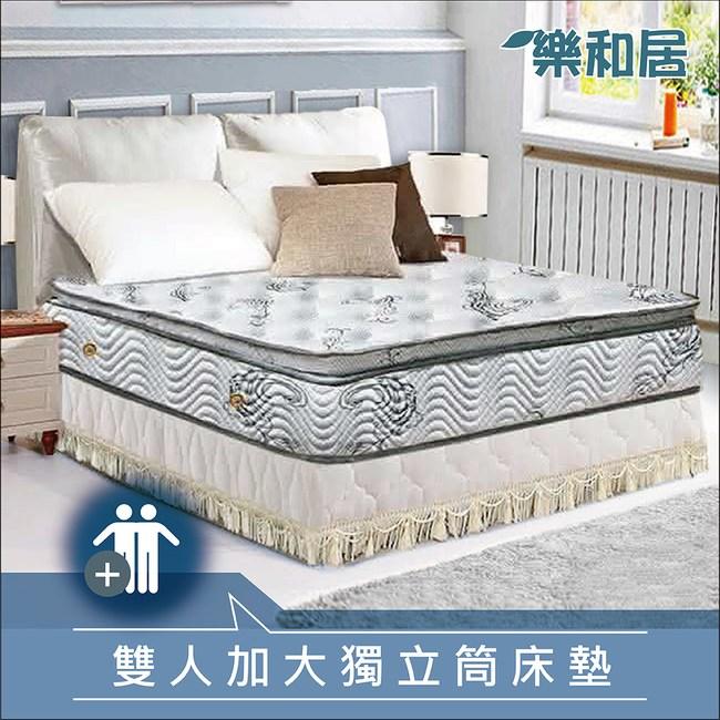 【樂和居】瑞拉五段式舒眠布正三線乳膠獨立筒床墊-雙人加大6尺