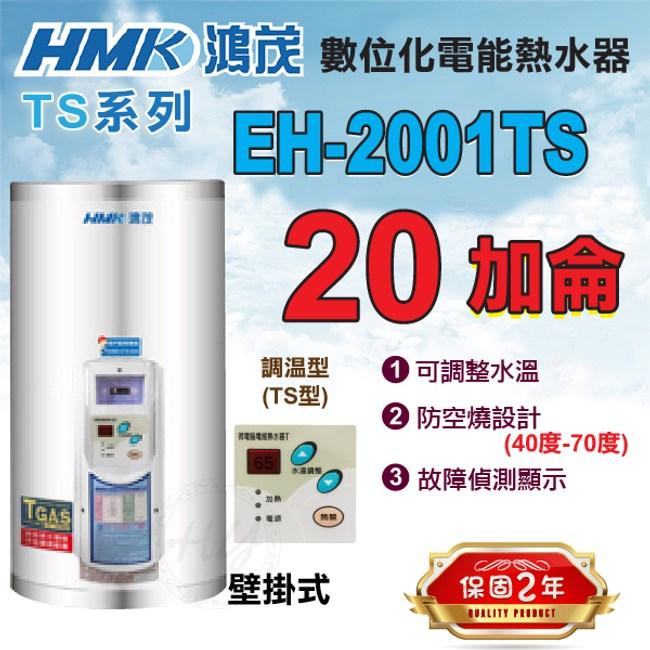 鴻茂《數位調溫型TS系列》電熱水器 20加侖EH-2001TS壁掛式
