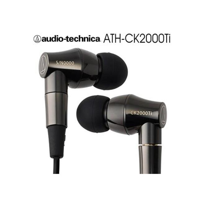 鐵三角 ATH-CK2000Ti 耳道型耳塞式耳機