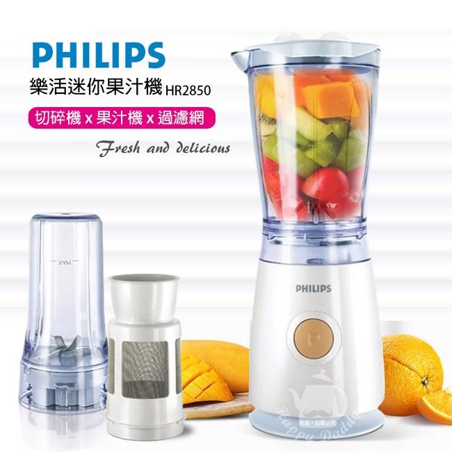 【飛利浦PHILIPS】樂活迷你果汁機(附切碎杯組+濾網)HR2850