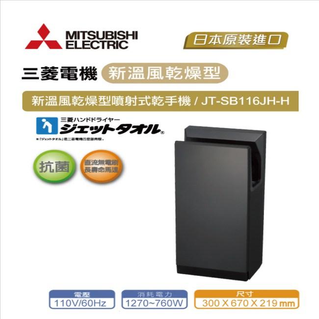 【三菱】JT-SB116JH2-H 新溫風噴射乾手機(暗灰-110V)