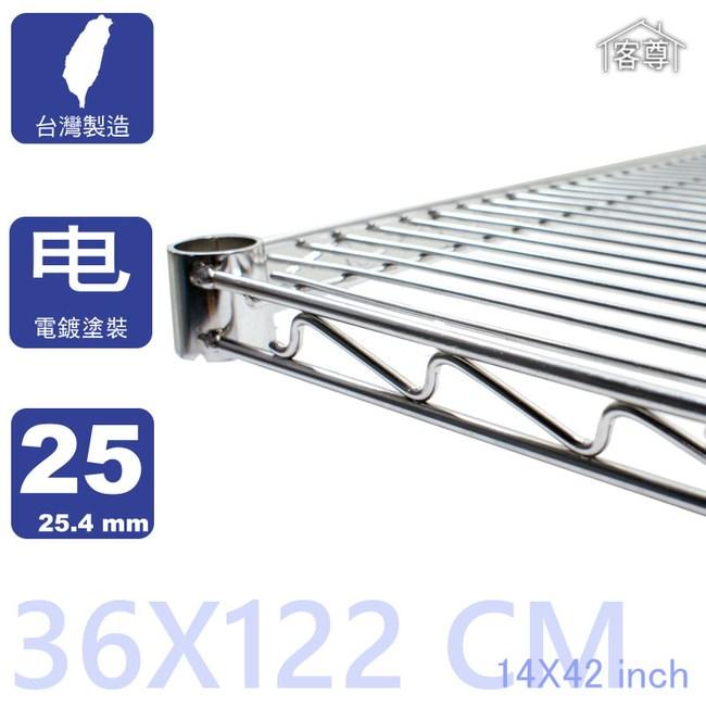 【客尊屋】特重型36X122cm波浪架網片 鐵網36X122cm 14X42inch