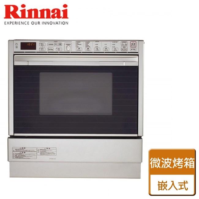 【林內】嵌入式瓦斯微波烤箱-RBR-U51E-SV110V