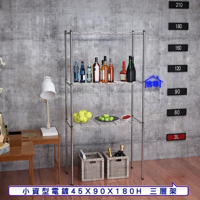【客尊屋】小資型45X90X180Hcm 電鍍三層架