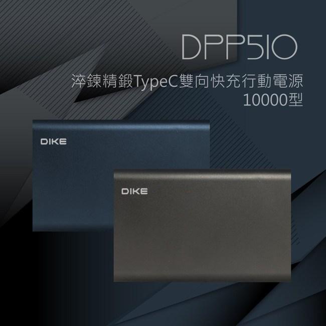 DIKE 淬鍊精鍛TypeC雙向快充行動電源-10000型DPP510