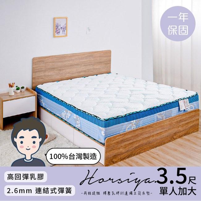 【本木】荷米斯 涼感冰晶紗護邊獨立筒可折床墊-單人加大3.5尺單人加大3.5尺
