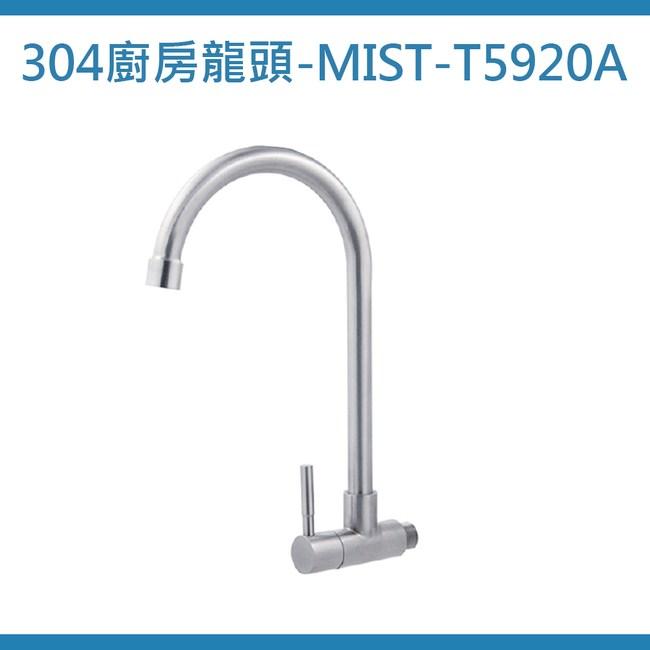 【MIDUOLI米多里】304廚房龍頭-MIST-T5920A