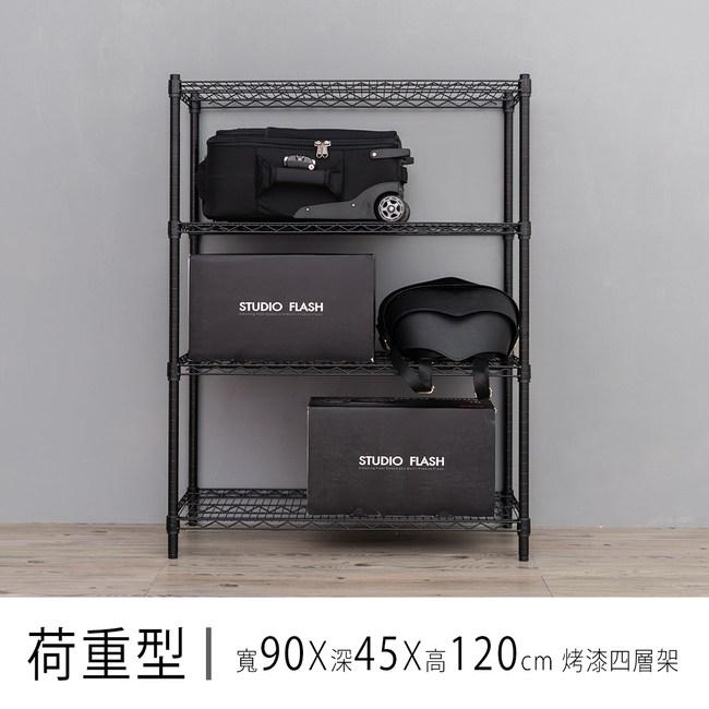 【dayneeds】荷重型 90X45X120公分 烤漆四層架黑色